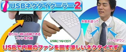 USB Necktie Fan